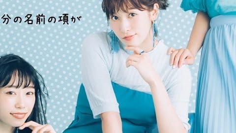 【Amazon.co.jp限定】My Girl vol.24