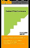 DebianでNetCommons