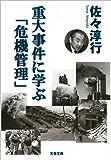 重大事件に学ぶ「危機管理」 (文春文庫)