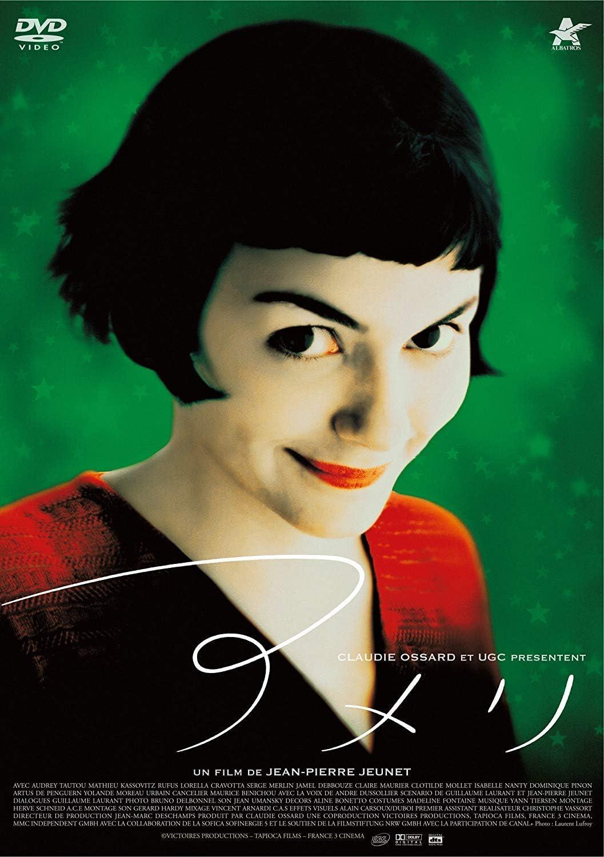 アメリ(2001年)