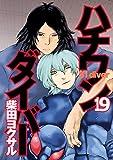 ハチワンダイバー 19 (ヤングジャンプコミックス)