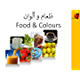 Food and Colours طعام و ألوان (Arabic for Beginners Book 8) (English Edition)
