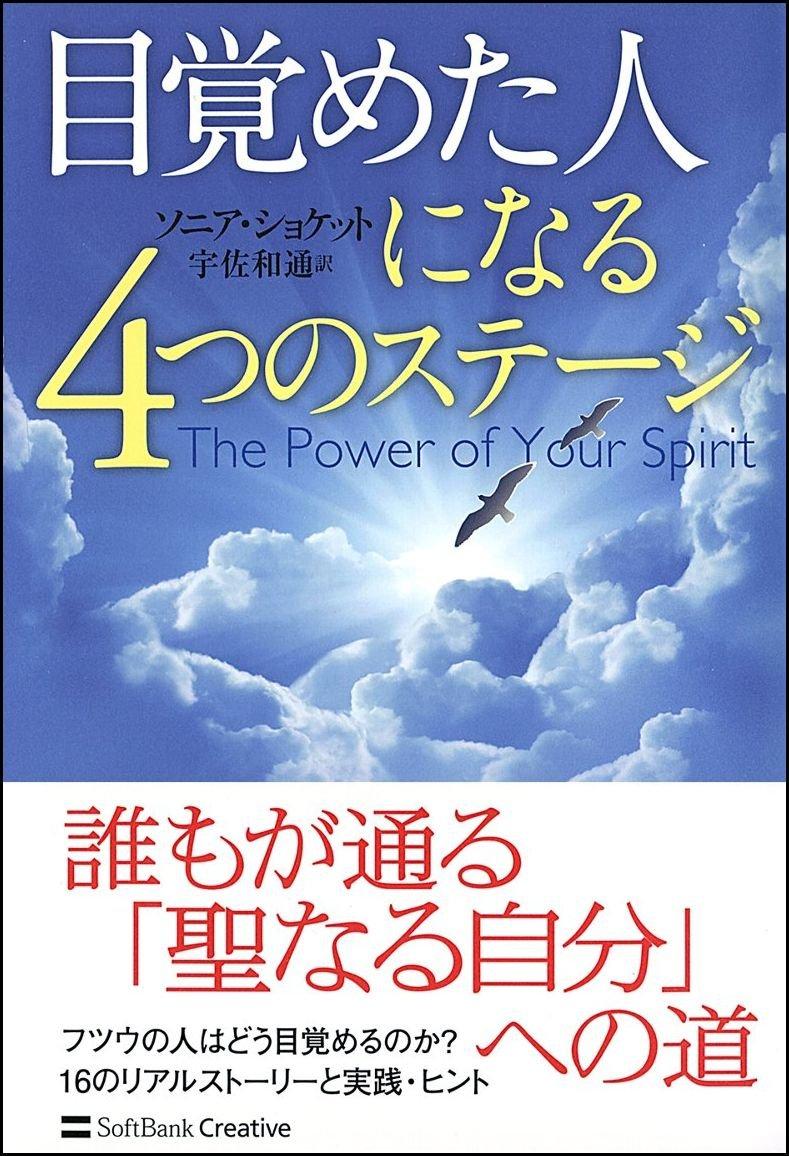 Download Mezameta hito ni naru 4tsu no suteji. PDF