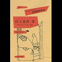 村上朝日堂日记 旋涡猫的找法 (村上春树随笔系列)