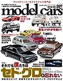 model cars (モデルカーズ) 2018年 8月号 Vol.267