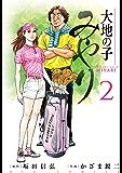 大地の子みやり(2) (ビッグコミックス)
