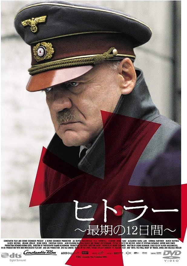 12 日間 最期 の ヒトラー 【ネタバレあらすじ】ヒトラー最期の12日間|映画の見どころ・感想