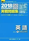 大学入試センター試験実戦問題集英語(リスニング) 2018 (大学入試完全対策シリーズ)