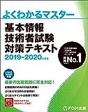 基本情報技術者試験 対策テキスト 2019-2020年度版 (よくわかるマスター)