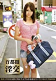 首都圏淫交 11 [DVD]