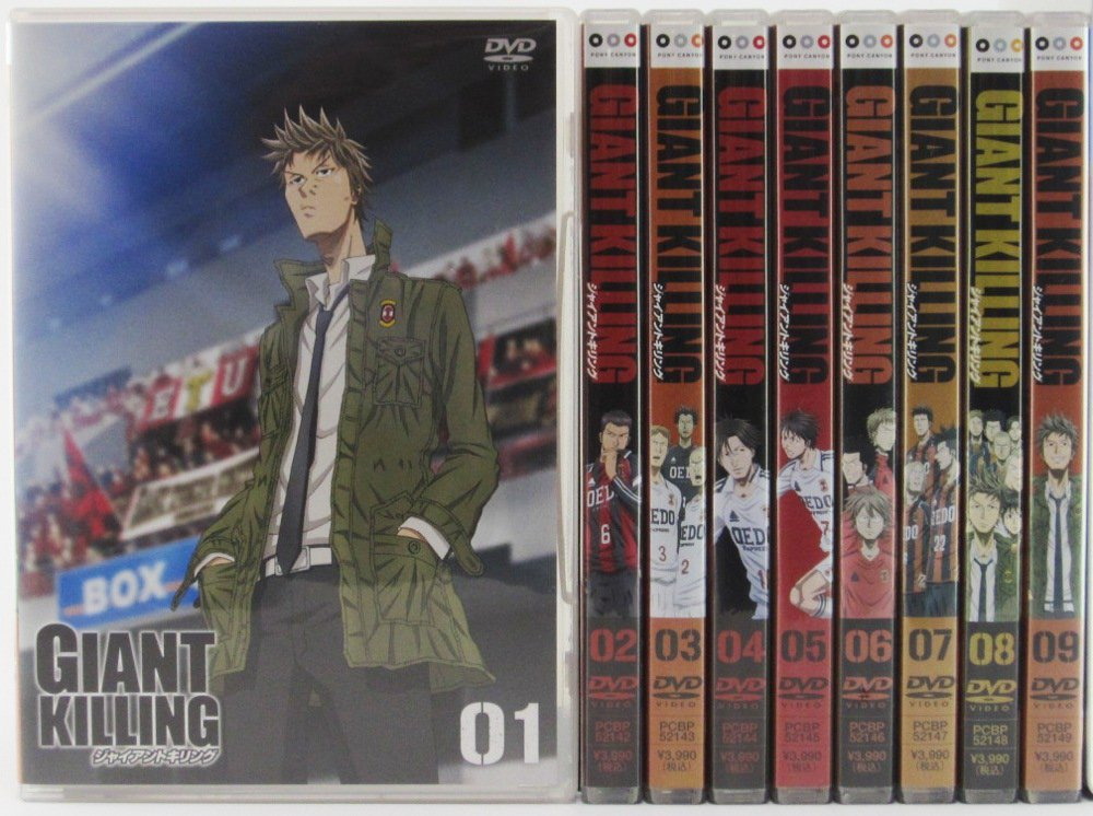 GIANT KILLING 全9巻セット [マーケットプレイス DVDセット] B017S9040G