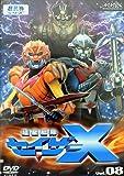 超星艦隊セイザーX Vol.8 [DVD]