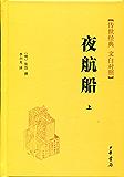 夜航船(上下册)精--传世经典 白文对照 (中华书局出品)