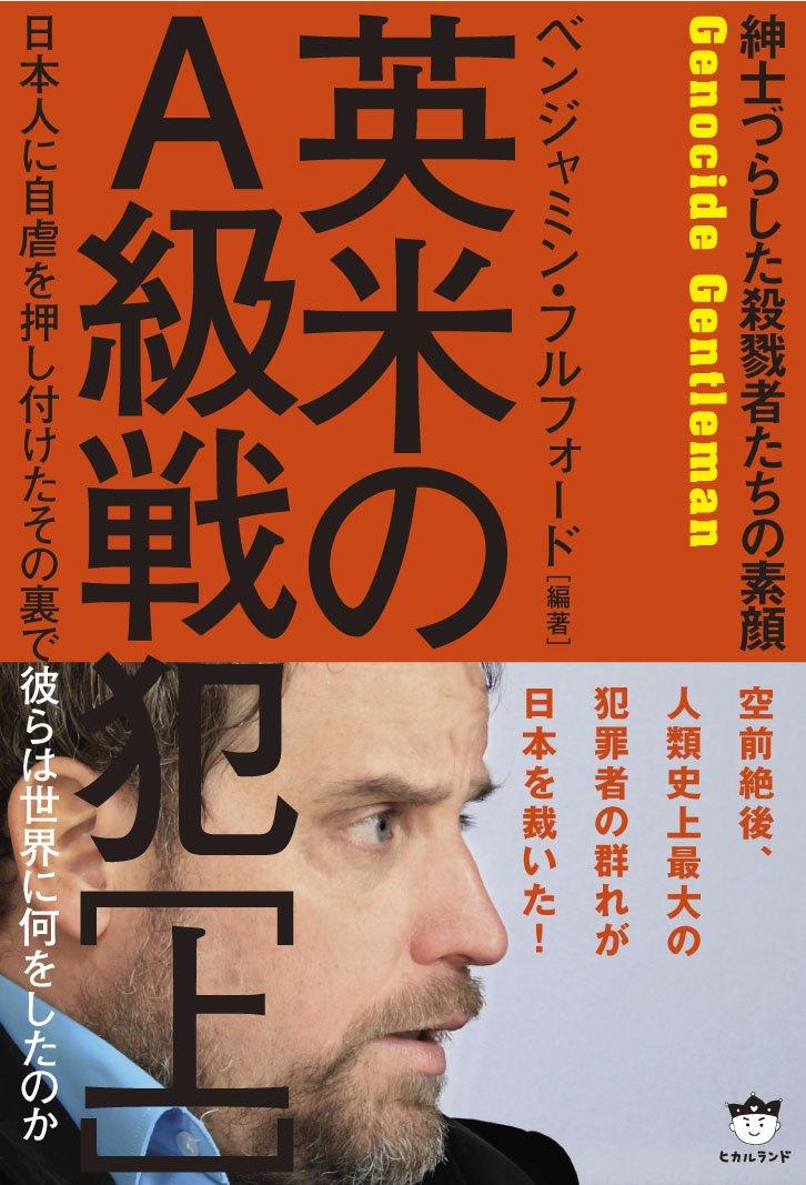 Download Shinshizura shita satsurikushatachi no sugao : nihonjin ni jigyaku o oshitsuketa sono ura de karera wa sekai ni nani o shita noka PDF