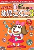ハイレベ幼児こくご 3(上級)―幼児・年長児用5・6才