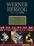 <BD-BOX>ヴェルナー・ヘルツォーク作品集I [Blu-ray]
