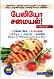 Paleo Samayal - Asaivam : Non-Vegetarian Paleo Recipes (Tamil Edition)