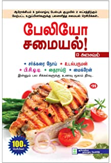 Buy paleo diet health book online at low prices in india paleo paleo samayal asaivam non vegetarian paleo recipes tamil edition forumfinder Images