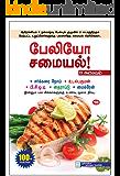 Paleo Samayal - Asaivam : Non-Vegetarian Paleo Recipes  (Tamil Edition)