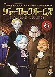 シャーロック ホームズ 6 [DVD]