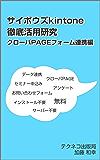 サイボウズkintone徹底活用研究:クローバPAGEフォーム連携編