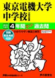 112東京電機大学中学校 2019年度用 3年間スーパー過去問 (声教の中学過去問シリーズ)