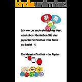 Ich werde auch ein kleines Fest vorstellen! Genießen Sie das japanische Festival von Ende zu Ende!  ④: Ein kleines Fest ist eine Chance, mehr über Japan ... Festival von Japan 4) (German Edition)