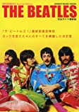 CROSSBEAT Special Edition ザ・ビートルズ完全ガイド最新版 (シンコー・ミュージックMOOK)