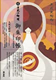 『日本の神様』御朱印帳 天照大御神
