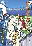 東京エデン(1) (モーニングコミックス)