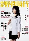 小説 野性時代 第165号 2017年8月号 (KADOKAWA文芸MOOK 167)