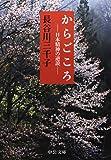 からごころ - 日本精神の逆説 (中公文庫)