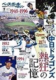 ベースボールマガジン 2019年 09 月号 特集:中日ドラゴンズ熱狂の記憶 (ベースボールマガジン別冊夏祭号)