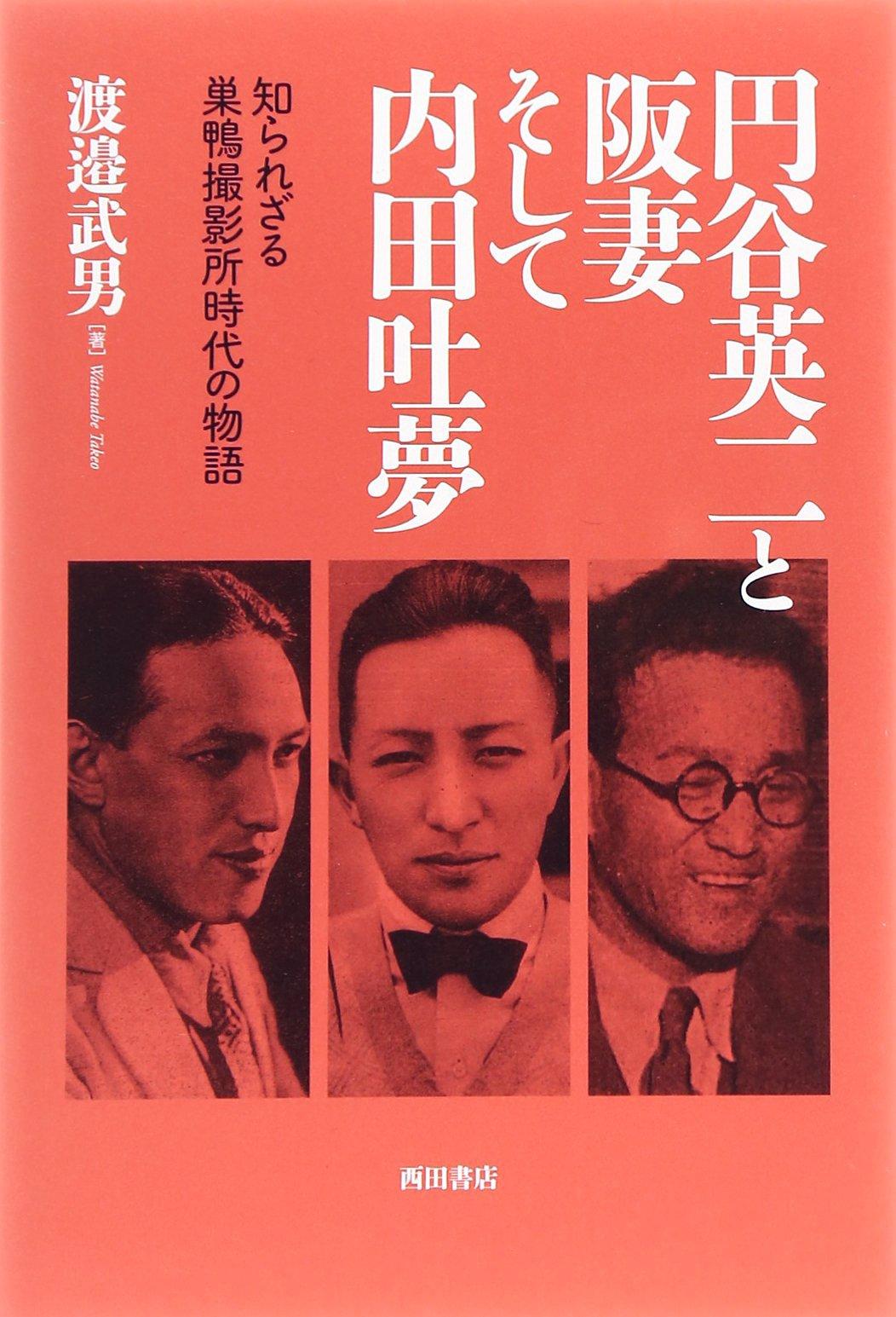 Tsuburaya eiji to bantsuma soshite uchida tomu : shirarezaru sugamo satsueijo jidai no monogatari ebook
