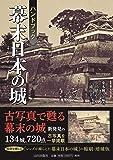 ハンドブック 幕末日本の城