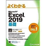 Microsoft Excel 2019 基礎