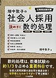 畑中敦子の社会人採用決め手の数的処理