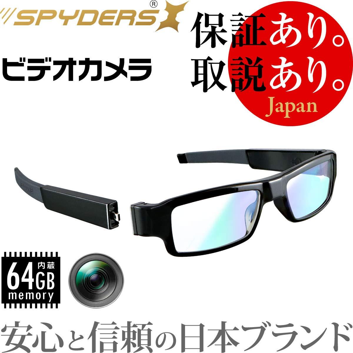 スパイダーズX 小型カメラ 小型カメラ メガネ型カメラ 防犯カメラ 防犯カメラ FHD FHD スペアバッテリー 64GB内蔵 スパイカメラ E-201 B07DK65J8P, 日本マタニティフィットネス協会:d3b73587 --- krianta.ru