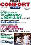 CONFORT No.25 2018年夏号 (愛煙家通信)