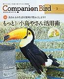 コンパニオンバード No.29: 鳥たちと楽しく快適に暮らすための情報誌 (SEIBUNDO Mook)
