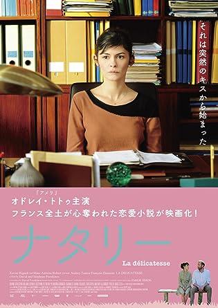 Amazon | ナタリー [DVD] | 映画
