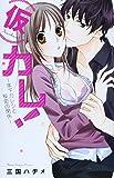 (仮)カレ ―年下カレシと秘密の関係― (Kyun Comics TL Selection)