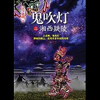 鬼吹灯之湘西疑陵 (Chinese Edition) book cover