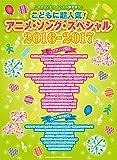 やさしいピアノ・ソロ&弾き語り こどもに超人気! アニメ・ソング・スペシャル2016-2017