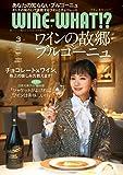 WINE-WHAT!?(ワインホワット) 2019年3月号 (ワインと食のライフスタイルマガジン)