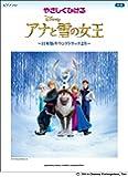 ピアノソロ 初級 やさしくひける アナと雪の女王~日本語版サウンドトラックより~