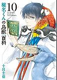 椎名くんの鳥獣百科 10 (コミックアヴァルス)
