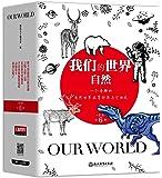 我们的世界:自然探索百科(套装共6册)