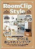 RoomClip Style vol.3 (扶桑社ムック)