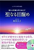 眠れる奇跡を呼び起こす 聖なる目醒め (CD付き) (アネモネブックス013)